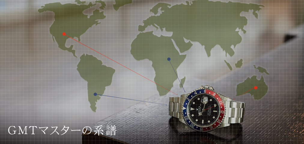 GMTマスターの系譜