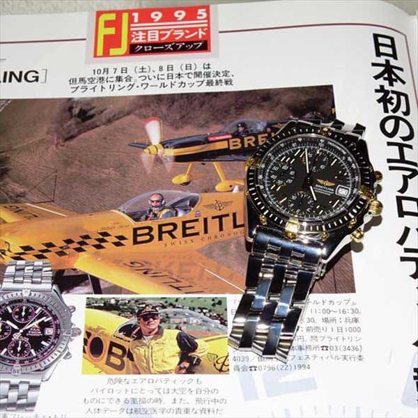 ブライトリング クロノマット ビコロ B13050.1